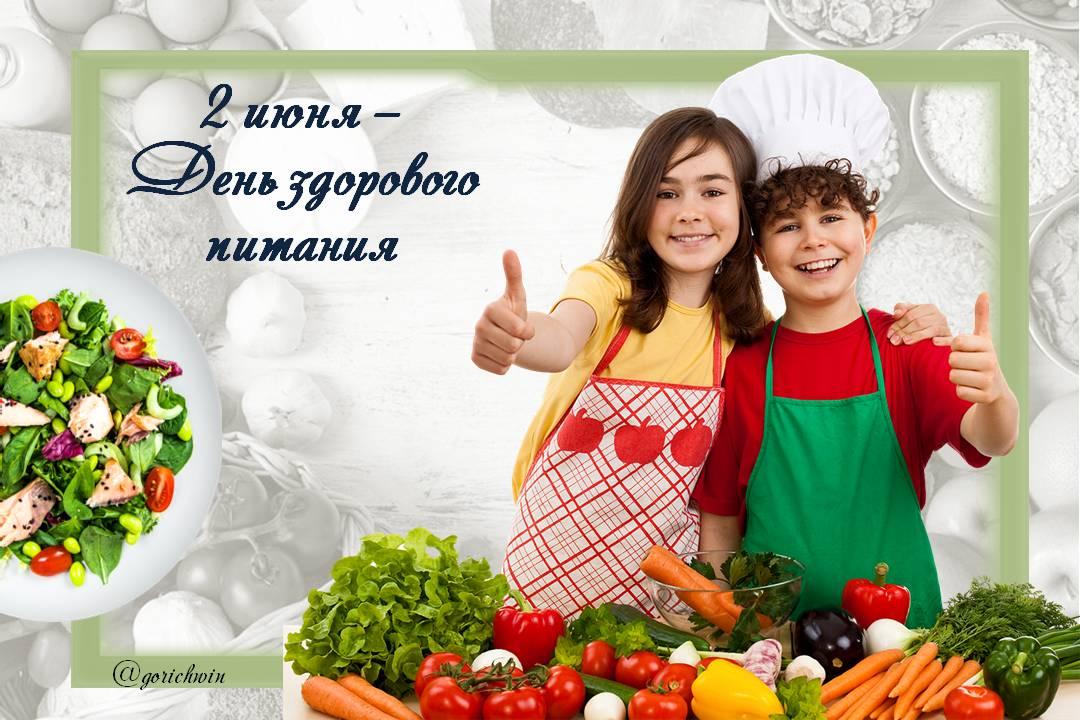День здорового человека картинки