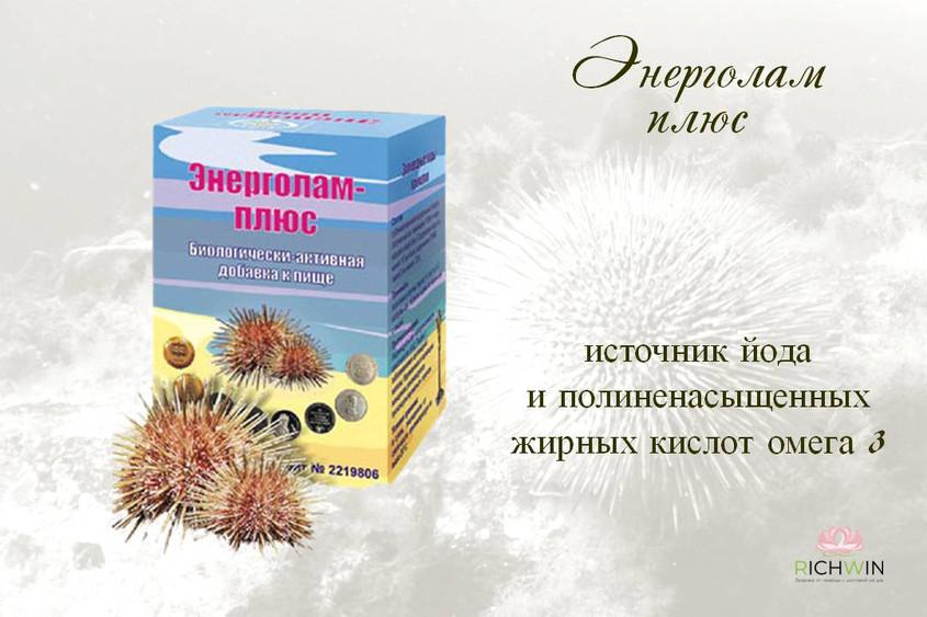Энерголам Плюс - источник органического йода и Омега 3